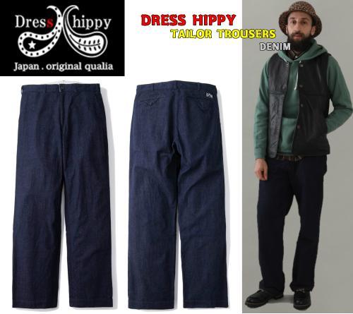 DRESS HIPPY TAILOR TROUSERS DENIM(ドレスヒッピー・テーラートラウザーズ・デニム)