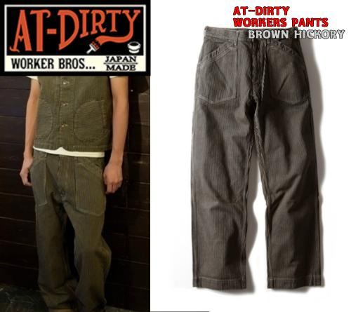 AT-DIRTY WORKERS PANTS  BROWN HICKORY(アットダーティク・ワーカーズパンツ・ブラウンヒッコリー)