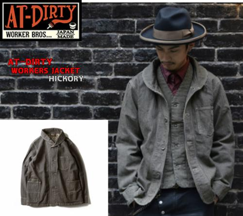 AT-DIRTYWORKERS JACKET  BROWN HICKORY(アットダーティク・ワーカーズジャケット・ブラウンヒッコリー)